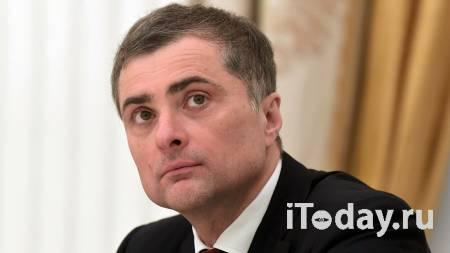 Сурков предложил Навальному избираться в бундестаг - 18.06.2021