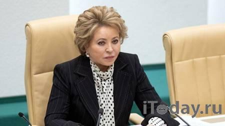 Матвиенко поблагодарила депутатов Госдумы за работу - 22.06.2021