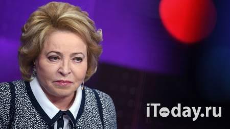 Матвиенко рассчитывает, что выборы в Госдуму пройдут демократично - 22.06.2021