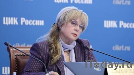 Кампания против трехдневного голосования провалилась, заявила Памфилова - 22.06.2021