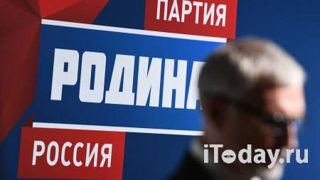 """""""Родина"""" представила документы для заверения списка кандидатов в Госдуму - 04.07.2021"""