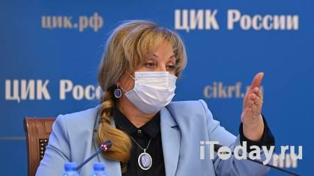 Памфилова оценила ситуацию с вакцинацией наблюдателей на выборах - 16.07.2021