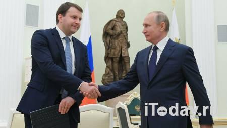 Путин поздравил с днем рождения своего помощника Орешкина - 21.07.2021