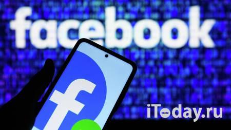 Facebook оштрафовали на шесть миллионов рублей - 22.07.2021
