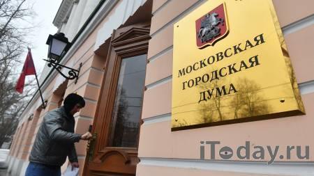 В столице завершилось выдвижение кандидатов на довыборы в Мосгордуму - 22.07.2021