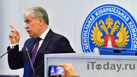 У Грудинина есть право подать в суд на решение ЦИК, заявила Памфилова - 24.07.2021