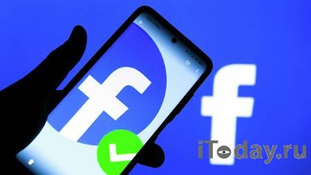 Суд признал штрафы Facebook за отказ удалить запрещенный контент законными - 28.07.2021