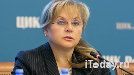 Памфилова рассказала о планах по открытию 348 участков за рубежом - 04.08.2021