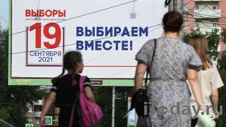 Эксперты подвели итоги выдвижения кандидатов на выборы 19 сентября - 05.08.2021