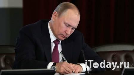 Путин подписал указ об освобождении от должности первого замглавы Минюста - 05.08.2021