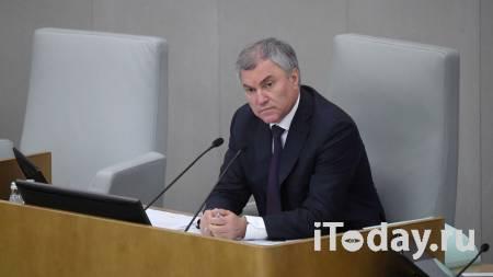 Володин отметил важность сотрудничества России и Киргизии - 05.08.2021