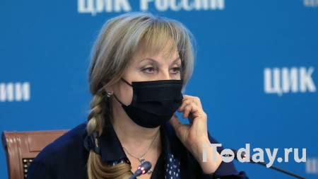Памфилова оценила подготовку кандидатов к выборам - 09.08.2021
