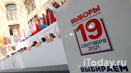 На выборы в Госдуму зарегистрировали почти шесть тысяч кандидатов - 19.08.2021