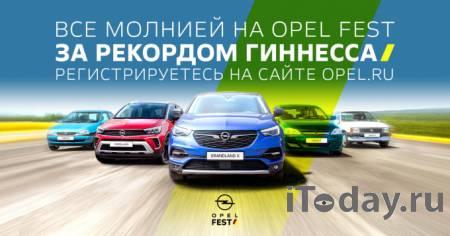 Хочешь попасть в книгу рекордов? Марш на Opel Fest!
