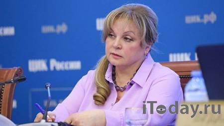 Памфилова назвала претензии к избиркомам Санкт-Петербурга системными - 06.09.2021