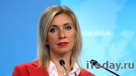 Захарова обвинила западные страны в кампании по дискредитации выборов - 06.09.2021