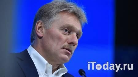 Песков оценил возможность создания парламента России и Белоруссии - 10.09.2021