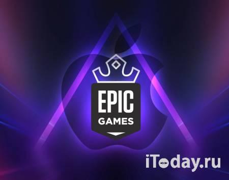 Эпичная победа Epic Games над Apple? Первые результаты судебной баталии