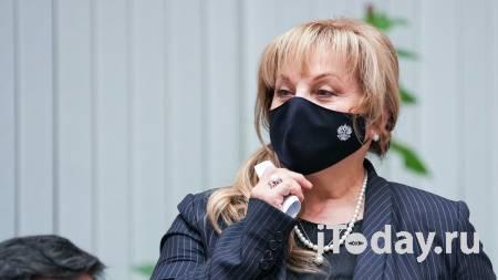 Памфилова рассказала об обращениях о принуждении к голосованию - 14.09.2021