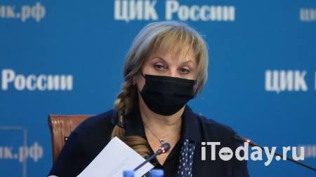 Права наблюдателей и СМИ-иноагентов никто не ущемляет, заявила Памфилова - 15.09.2021