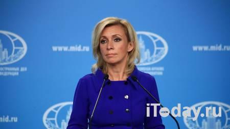 Захарова проголосовала на выборах в Госдуму - 18.09.2021