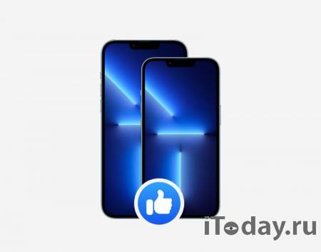 Десять причин купить Apple iPhone13Pro/13 ProMax