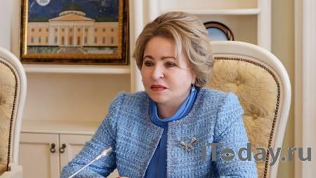 Матвиенко оценила перспективы электронного голосования - 22.09.2021