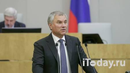 Володин рассказал о работе нового созыва Госдумы - 23.09.2021
