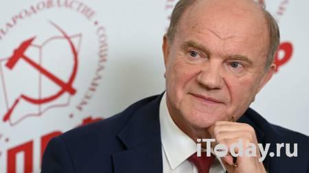 Зюганов назвал планируемую акцию встречей с депутатами - 24.09.2021