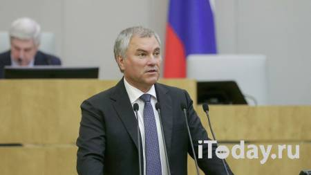 Володин поблагодарил Путина за доверие и поддержку - 25.09.2021