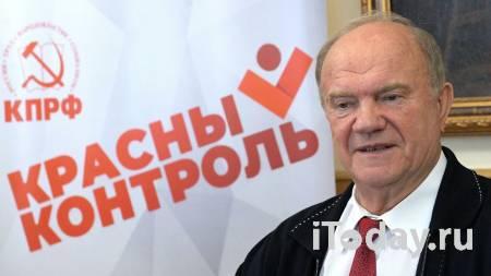 Зюганов предложил отказаться от трехдневного и онлайн-голосования - 25.09.2021