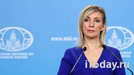 Захарова обвинила Евросоюз в колониализме - 26.09.2021