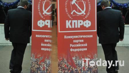 В КПРФ выступили против законопроекта о губернаторских сроках - 27.09.2021
