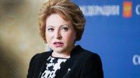 Матвиенко: сенаторов с сомнительным прошлым больше нет